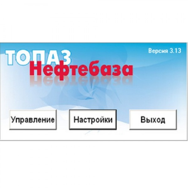 "АСУ ""Топаз-нефтебаза"""