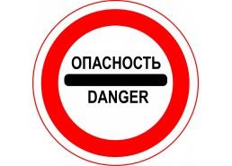 """Знак """"Опасность"""" 3.17.2 D-700 с опорой"""