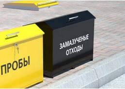 Контейнер для замазученных отходов (тип 1)