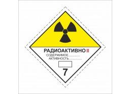 """Знак """"Класс 7. Категория II Радиоактивные вещества"""""""